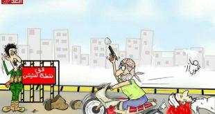 كاريكاتير يلخص ما يجري من إغتيال ائمة المساجد بعدن !!