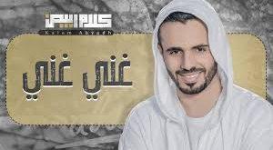 الفنان اليمني عمار العزكي – غني غني 2018 م