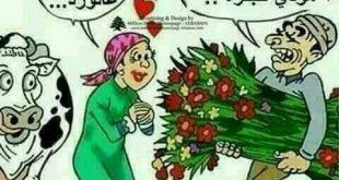 كاريكاتير .. في عيد الحب الكل يتسابق في إهداء محبوبتة أنواع الورود والزهور !!