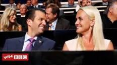 زوجة نجل الرئيس ترامب تطلب الطلاق أمام محكمة في نيويورك