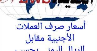 أسعار صرف العملات الأجنبية مقابل الريال اليمني وفقاً لتعاملات اليوم الجمعة 16 مارس 2018م