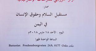 المركز النرويجي للدراسات الاستراتيجية يدعوا أطراف النزاع الى التفاوض وإحلال #السلام في اليمن