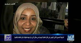 القاهرة: الإعدام لقاتل الطالبة #اليمنية منى #مفتاح