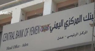 عدن : توقف العمليات المالية بالبنك المركزي اليمني بشكل كامل