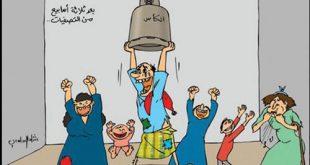 #كاريكاتير ازمة الغاز
