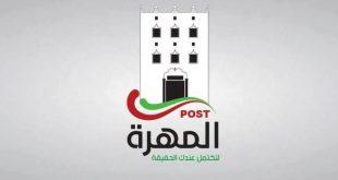 موقع الكتروني يمني جديد ( المهرة بوست )