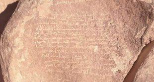 إكتشاف آيات قرآنية نحتت على صخرة