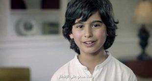 """تعرف علىالطفل صاحب المقطع الغنائي """" سيدي الرئيس """" الذي ظهر في إعلان شركة """"زين"""""""
