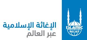 صعدة : منظمة الإغاثة الإسلامية تدشن توزع ألفين و200 سلة غذائية