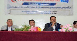 صنعاء: أمسية رمضانية تناقش دور الكوادر الصحية في مشروع يد تحمي ويد تبني