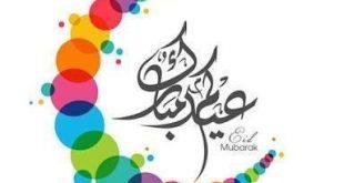 دار الإفتاء: غدا الجمعة أول أيام عيد الفطر المبارك في اليمن