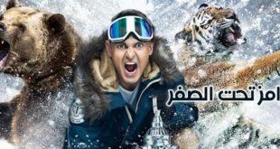 نقابة الإعلاميين في مصر: لن نوقف «رامز تحت الصفر»