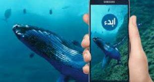 مريم والحوت الازرق تقتلان طفلة سعودية وأخرى لبنانية