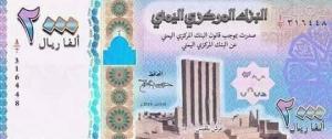 عاجل:تعميم صادر عن البنك المركزي اليمني