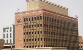 البنك المركزي اليمني يتدخل لإنقاذ الريال