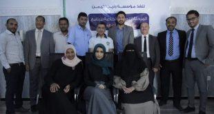 """رنين اليمن تختتم برنامج """"زمالة السياسات العامة """""""