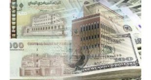 سعر الريال اليمني اليوم مقابل الدولار والريال السعودي والعملات الأجنبية 17-10-2018