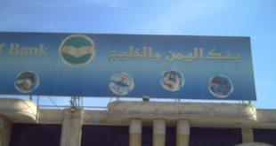 في ظل #الحرب .. بنك اليمن والخليج يعلن إفلاسه وإغلاق أبوابه (وثيقة)