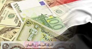 سعر الريال اليمني اليوم مقابل الدولار والريال السعودي والعملات الأجنبية 16-10-2018