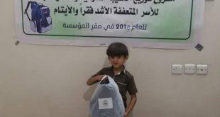 مؤسسة الشفافية تدشن المرحلة الثانية من مشروع توزيع الحقيبة المدرسية