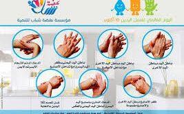 اليوم العالمي لغسل اليدين !!