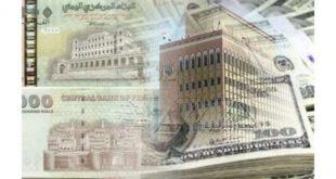 أسعار صرف العملات الأجنبية مقابل الريال اليمني اليوم 15 نوفمبر 2018