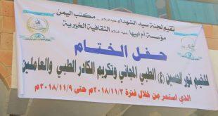 صنعاء : إختتام مخيم نور الحسين الطبي المجاني