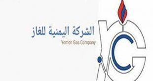 صنعاء: شركة الغاز توزع 232 دينا غاز منزلي بأمانة العاصمة