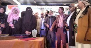 صنعاء : حفل اشهار الديوان الاول للشاعرة منى الزيادي