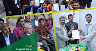 صنعاء: بنيان تختتم برنامج تدريبي في المجالات البحثية والأنظمة التحليلية