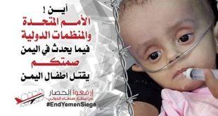 افتحوا مطار صنعاء.. 30ألف مريض فقدوا حياتهم نتيجة إغلاق المطار، وأضعافهم مهددون بالموت