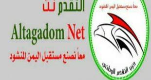 حزب يمني جديد يُدشن إطلاق موقعه الإلكتروني