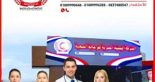 افتتاح الشركة اليمنية المصرية للرعاية الصحية