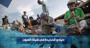 صيادوا الحديدة ما بين الفقر الشديد ومواجهة الموت في عرض البحر
