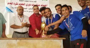 الحديدة : فريق العلوم الإدارية يتوج بلقب بطولة جامعة العلوم والتكنولوجيا