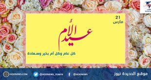 في عيدهن … الى أمهات اليمن … كل عام وأنتن بالف الف خير وسعادة وعافية !!
