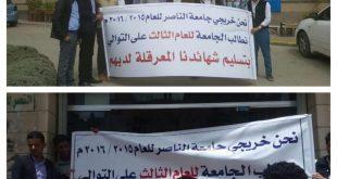 خريجو جامعة الناصر يشكون المماطلة في تسليمهم شهادات التخرج