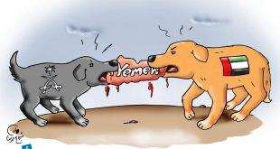#كاريكاتير حول الخلاف السعودي الاماراتي على اليمن !!