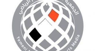 الجمعية اليمنية للإعلام الرياضي تدين تعرضها لتهديدات حكومية