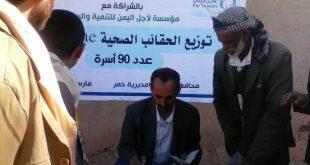 موسسة لأجل اليمن للتنمية تختتم توزيع حقائب صحية في عمران والمحويت