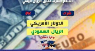 أسعار العملات العربية والاجنبية أمام الريال اليمني صباح اليوم الأحد