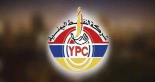 عاجل: تصريح هام لمصدر مسئول بشركة النفط اليمنية