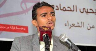 الحديدة: الشاعر احمد النجار…. الظروف لاتصنع شاعرا.. وترنيمة الرحيل هي اول قصائدي