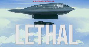 """القوات الجوية الأمريكية تنفذ تجربة جديدة لقنبلة """"GBU-57"""" فائقة القوة"""