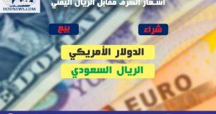 أسعار العملات العربية والأجنبية أمام الريال اليمني صباح اليوم السبت