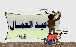 شاهد كاريكاتير .. هكذا يعيش معظم العمال اليمنيين في يوم عيدهم الذي يصادف 1 مايو من كل عام !