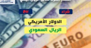 تعرف على أسعار الصرف للريال اليمني امام العملات الأجنبية ليومنا هذا السبت