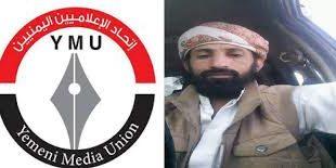إتحاد الإعلاميين اليمنيين ينعي إستشهاد المخرج التلفزيوني فايز دبوان