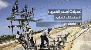 كهرباء الحديدة تمهل ملاك المولدات الخاصه ٥ ايام لازالة اسلاكها ومعداتها من الاعمدة الحكوميه