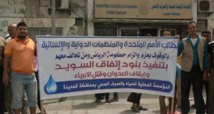 الحديدة : وقفة إحتجاجية لموظفو وعمال المؤسسة المحلية للمياه والصرف الصحي للتنديد بالحصار